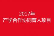 2017年产学合作协同育人项目
