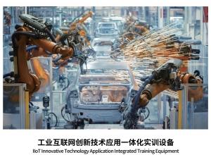 工业互联网-宣传册201910-分享版_00