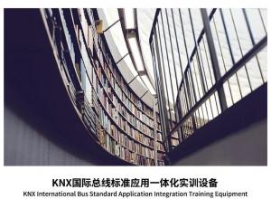 KNX-宣传册201910 -分享版_00